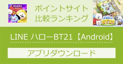 LINE ハローBT21【Android】|スマホゲームのポイントサイト比較・報酬ランキング