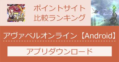 アヴァベルオンライン 絆の塔【Android】|スマホゲームのポイントサイト比較・報酬ランキング