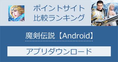 魔剣伝説【Android】|スマホゲームのポイントサイト比較・報酬ランキング