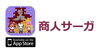 商人サーガ【iOS】|スマホゲームのポイントサイト比較・報酬ランキング