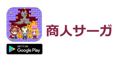 商人サーガ【Android】|スマホゲームのポイントサイト比較・報酬ランキング
