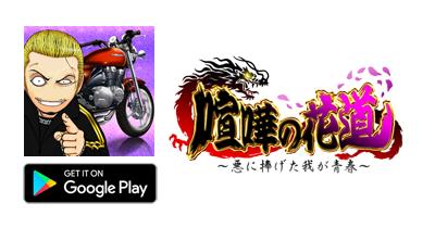 喧嘩の花道【Android】|オンラインRPGのポイントサイト比較・報酬ランキング