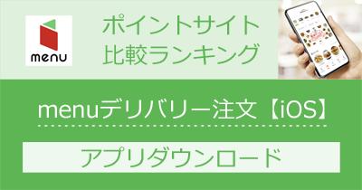 menu デリバリー注文【iOS】のポイントサイト比較・報酬ランキング