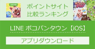 LINE ポコパンタウン【iOS】|パズルゲームのポイントサイト比較・報酬ランキング