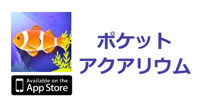 ポケットアクアリウム【iOS】|放置育成ゲームのポイントサイト比較・報酬ランキング