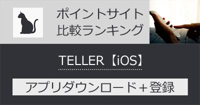 TELLER(テラー)【iOS】|チャット小説のポイントサイト比較・報酬ランキング