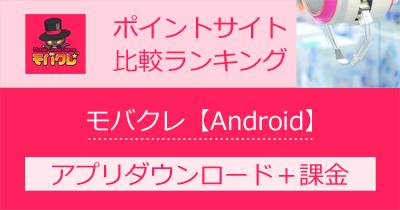 モバクレ【Android】|オンラインクレーンゲームのポイントサイト比較・報酬ランキング