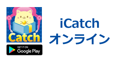 アイキャッチオンライン【Android】|オンラインクレーンゲームのポイントサイト比較・報酬ランキング