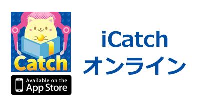 アイキャッチオンライン【iOS】|オンラインクレーンゲームのポイントサイト比較・報酬ランキング
