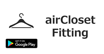 airCloset Fitting【Android】|スタイリングサービスのポイントサイト比較・報酬ランキング
