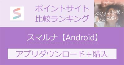 スマルナ【Android】|オンライン診療・ピル処方のポイントサイト比較・報酬ランキング