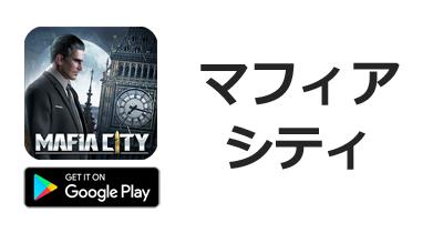 マフィア・シティ【Android】|スマホゲームのポイントサイト比較・報酬ランキング