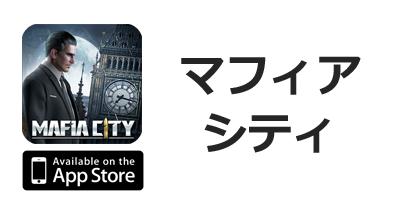 マフィア・シティ【iOS】|スマホゲームのポイントサイト比較・報酬ランキング