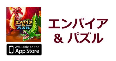 エンパイアズ&パズルズ【iOS】|RPGゲームのポイントサイト比較・報酬ランキング