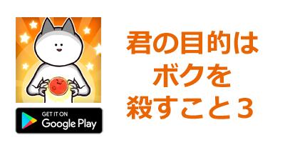 君の目的はボクを殺すこと3【Android】|放置ゲームのポイントサイト比較・報酬ランキング