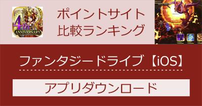 ファンタジードライブ【iOS】|アクションRPGのポイントサイト比較・報酬ランキング