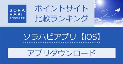 ソラハピアプリ【iOS】|国内格安航空券のポイントサイト比較・報酬ランキング