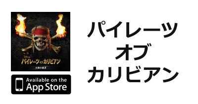 パイレーツ・オブ・カリビアン 大海の覇者【iOS】|スマホゲームのポイントサイト比較・報酬ランキング