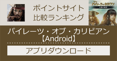 パイレーツ・オブ・カリビアン 大海の覇者【Android】|スマホゲームのポイントサイト比較・報酬ランキング