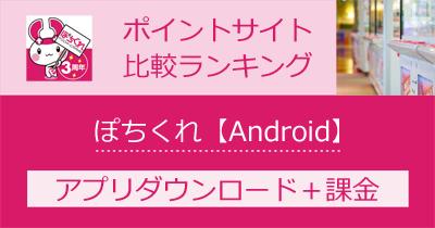 ぽちくれ【Android】|オンラインクレーンゲームのポイントサイト比較・報酬ランキング