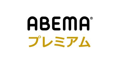 ABEMAプレミアム(有料会員登録)のポイントサイト比較・報酬ランキング