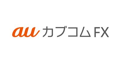 auカブコム証券 シストレFXのポイントサイト比較・報酬ランキング