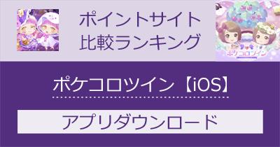 ポケコロツイン【iOS】|着せ替えゲームのポイントサイト比較・報酬ランキング