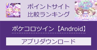 ポケコロツイン【Android】|着せ替えゲームのポイントサイト比較・報酬ランキング