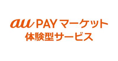 au PAY マーケット 体験型サービス(旧LUXA)のポイントサイト比較・報酬ランキング