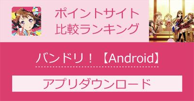 バンドリ!ガールズバンドパーティ!【Android】のポイントサイト比較・報酬ランキング