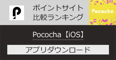Pococha(ポコチャ)【iOS】|ライブ配信アプリのポイントサイト比較・報酬ランキング
