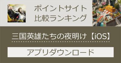 三国英雄たちの夜明け【iOS】|シミュレーションRPGのポイントサイト比較・報酬ランキング