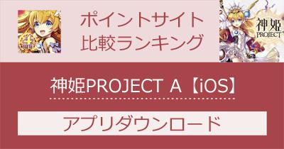 神姫PROJECT A【iOS】|ターン制RPGのポイントサイト比較・報酬ランキング