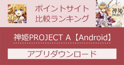 神姫PROJECT A【Android】|ターン制RPGのポイントサイト比較・報酬ランキング