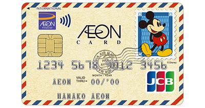 イオンカード(WAON一体型/ミッキーマウスデザイン)のポイントサイト比較・報酬ランキング