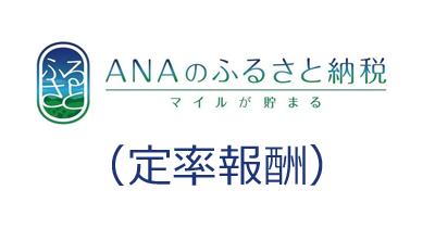 ANAのふるさと納税のポイントサイト比較・報酬ランキング