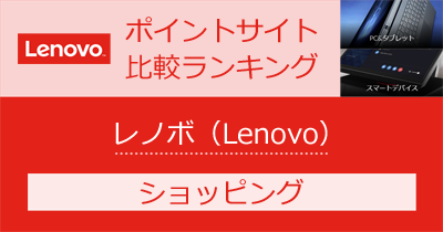 レノボ(Lenovo)のポイントサイト比較・報酬ランキング