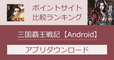 三国覇王戦記【Android】|ストラテジーゲームのポイントサイト比較・報酬ランキング