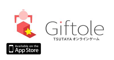 Giftole(ギフトーレ)【iOS】|オンラインクレーンゲームのポイントサイト比較・報酬ランキング