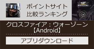 クロスファイア:ウォーゾーン【Android】|戦略SLGのポイントサイト比較・報酬ランキング