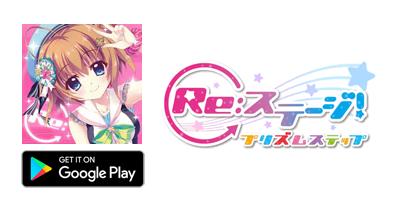 Re:ステージ!プリズムステップ【Android】|リズムアクションのポイントサイト比較・報酬ランキング