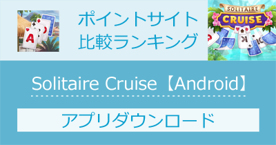 Solitaire Cruise【Android】|ソリティアのポイントサイト比較・報酬ランキング
