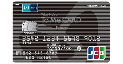 東京メトロ To Me CARD Prime(JCB)のポイントサイト比較・報酬ランキング