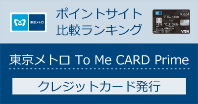 東京メトロ To Me CARD Prime(ニコス)のポイントサイト比較・報酬ランキング