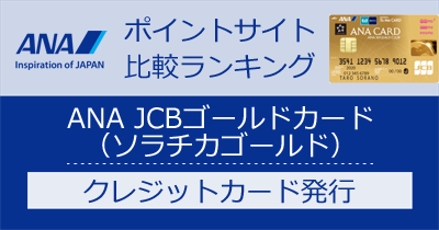 ANA JCBゴールドカード(ソラチカゴールドカード)のポイントサイト比較・報酬ランキング