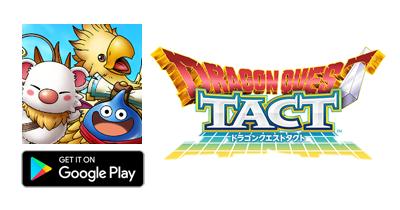 ドラゴンクエストタクト【Android】のポイントサイト比較・報酬ランキング