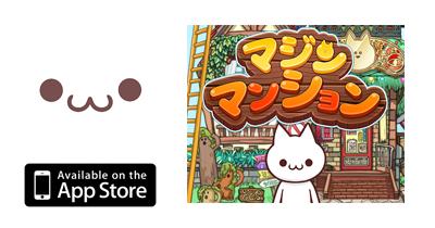 マジンマンション【iOS】|パズルゲームのポイントサイト比較・報酬ランキング