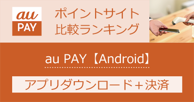 au PAY【Android】|スマホ決済のポイントサイト比較・報酬ランキング