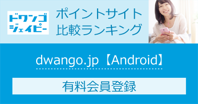 dwango.jp(ドワンゴ)【Android】|音楽ダウンロードのポイントサイト比較・報酬ランキング