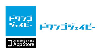 dwango.jp(ドワンゴ)【iOS】|音楽ダウンロードのポイントサイト比較・報酬ランキング